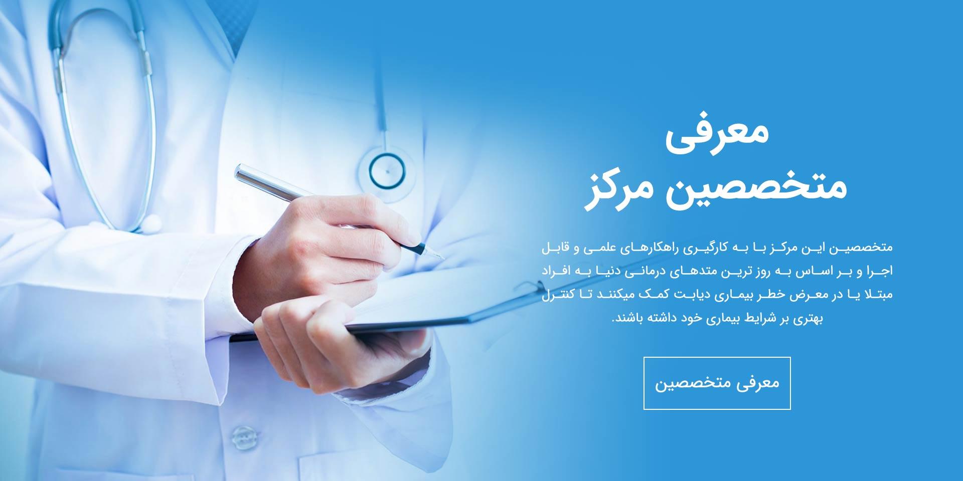 متخصصین مرکز دیابت رویان